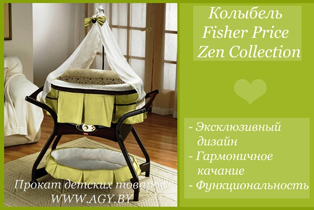 Колыбелька Fisher Price Zen Collection