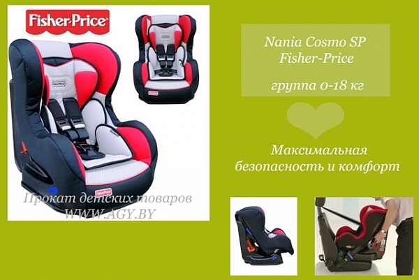 Автокресло Fisher Price Fisher Price Nania Cosmo SP Luxe