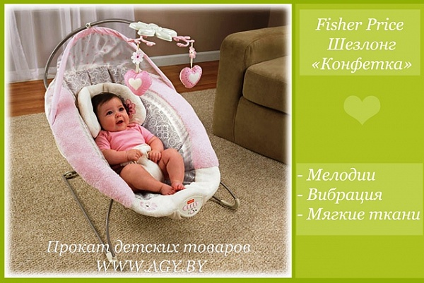 "Шезлонг Fisher-price My Little Sweetie ""Конфетка"""